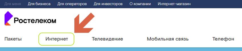 домашний интернет от Ростелеком