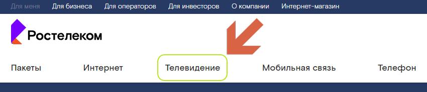 Цифровое и Интерактивное ТВ от Ростелеком